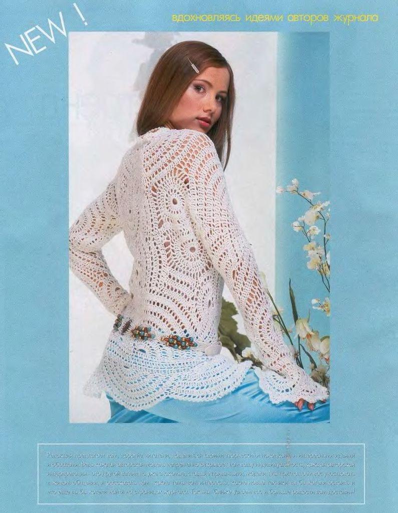 Журнал мод вязание 494