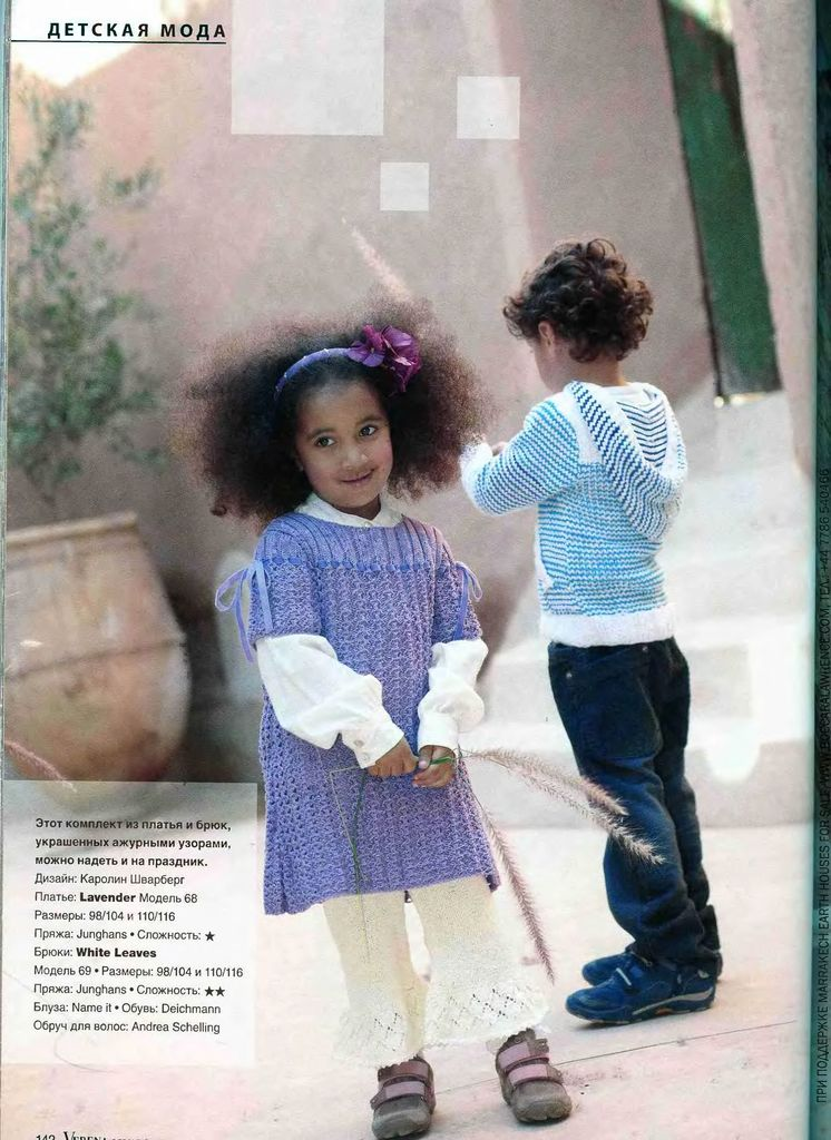 Верена ру вязание спицами для детей 74