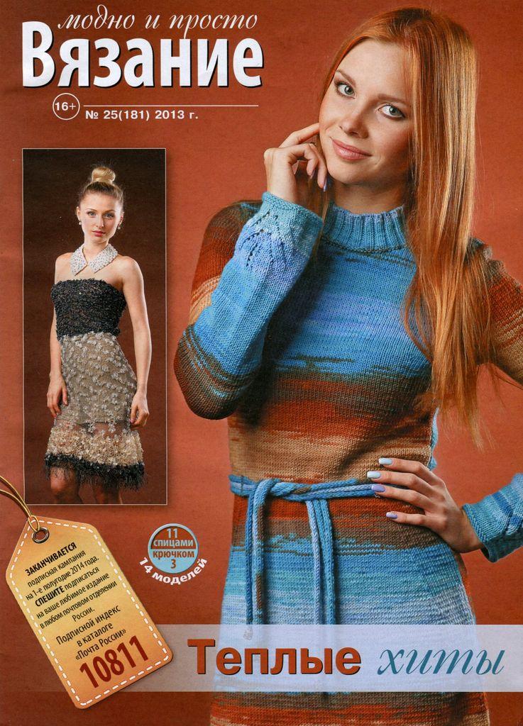 Вязание модно и просто вяжем 621